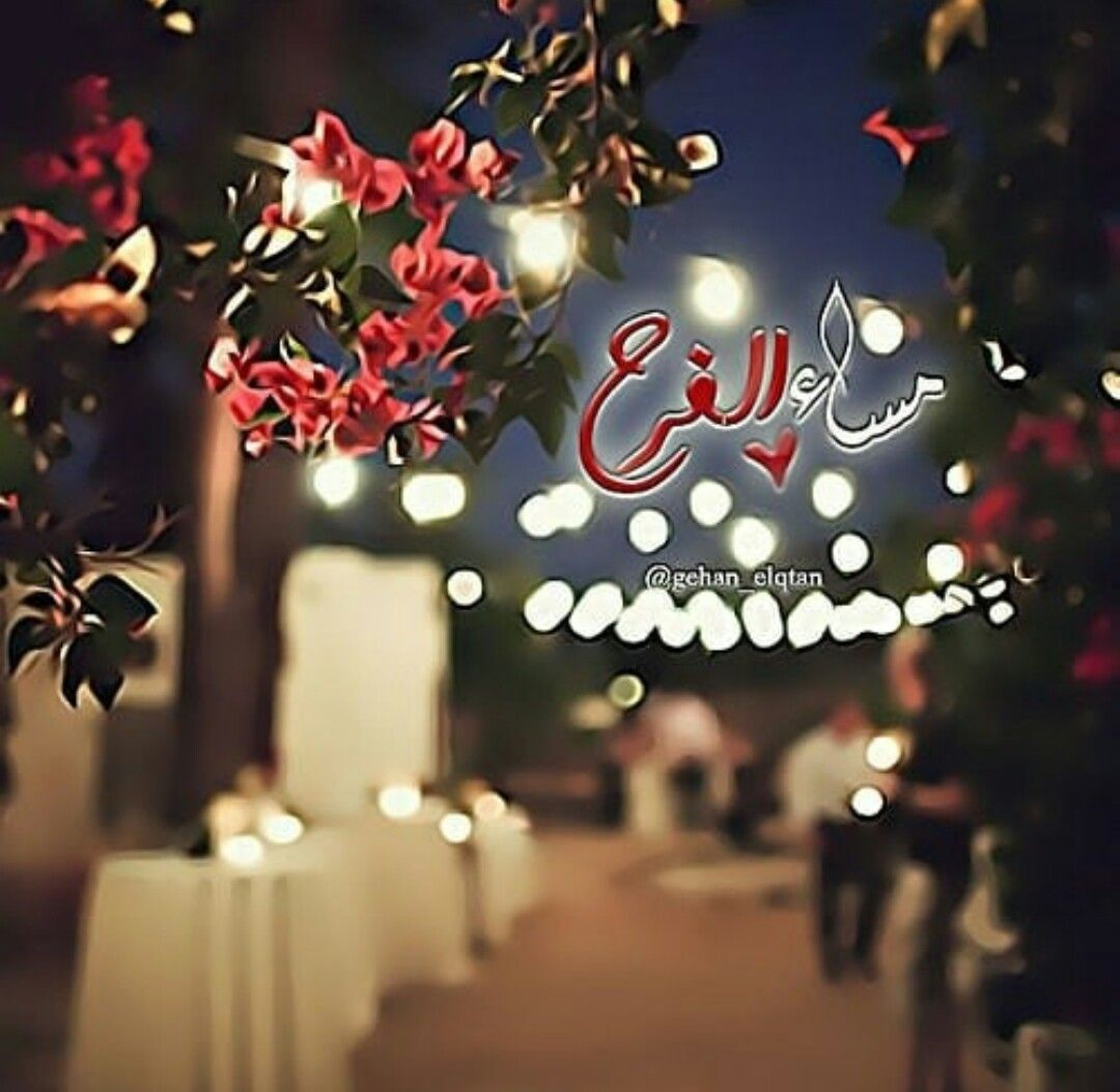 مساء الخيرات والمسرات من رب السموات Decor Holiday Decor Table Decorations