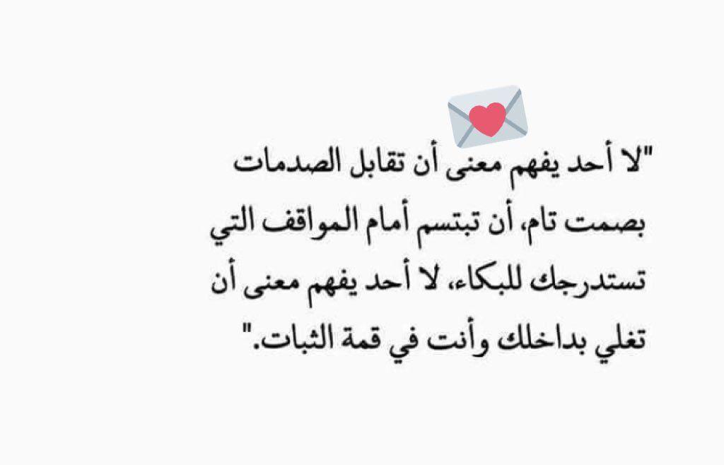 لا احد يفهم Words Arabic Quotes Best Quotes