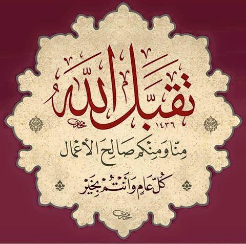 فن الخط العربي خطوط عربية جميلة متنوعة Beautiful Arabic Calligraphy Islam Hat Sanati Tezhip Islami Sanat