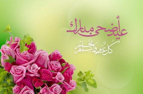 Image Result For دعاء عيد الفطر Eid Images Eid Cards Flowers