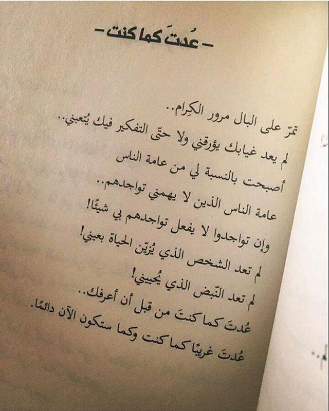 كتاب أتممت عليك حبي pdf