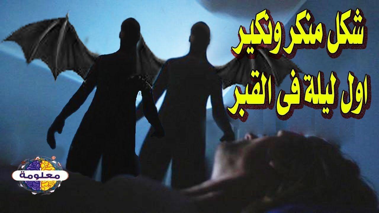 ليلة الرعب العظيم من هم منكر ونكير وشكلهم الحقيقي أعازكم الله Movie Posters Movies Poster