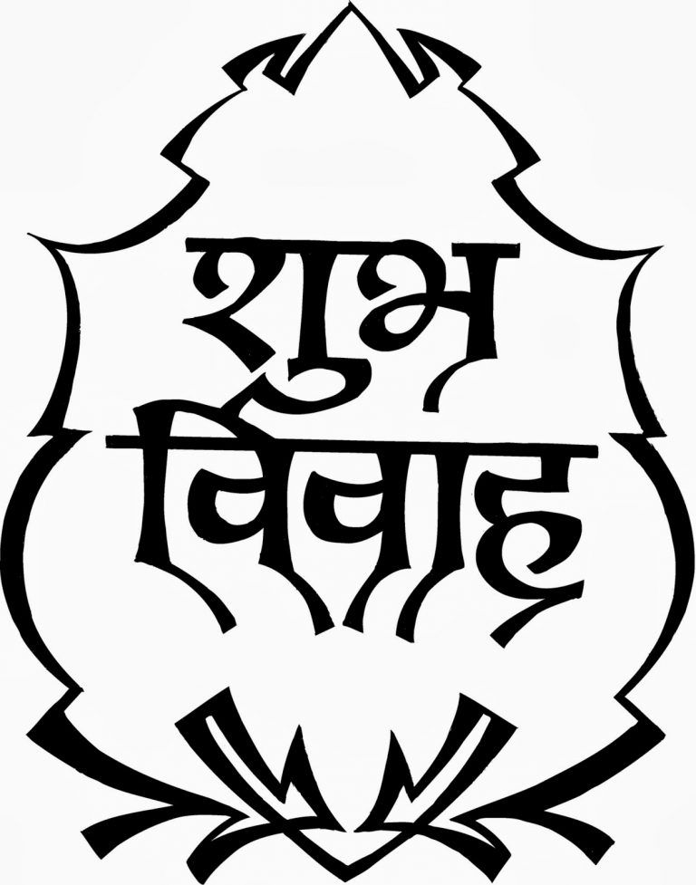 shubh vivah clipart black white 4 9024 print poster