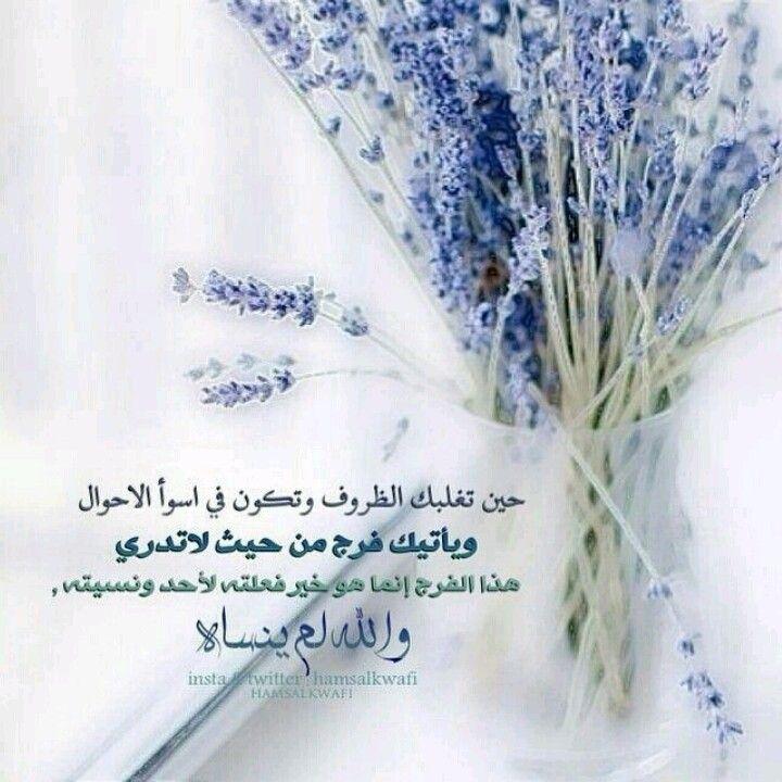 نصيحة أفعل الخير لوجه الله ولا تنتظر من البشر جزاء ولا حتى كلمة شكر Islamic Quotes Quotes Islam