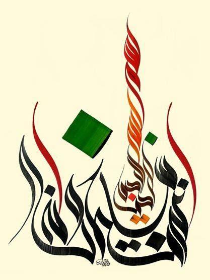 انه من سليمان وانه بسم الله الرحمن الرحيم Islamic Art Arabic Art Calligraphy Art
