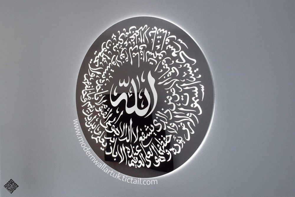 Led Ayatul Kursi Wall Art Designed In A Large Circular Stainless Steel That Beautifully Sits A Little Elevated From The Wall Art Uk Modern Wall Art Modern Wall