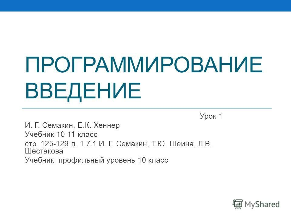 Семакин учебник скачать tcgkfn njhhtynyj