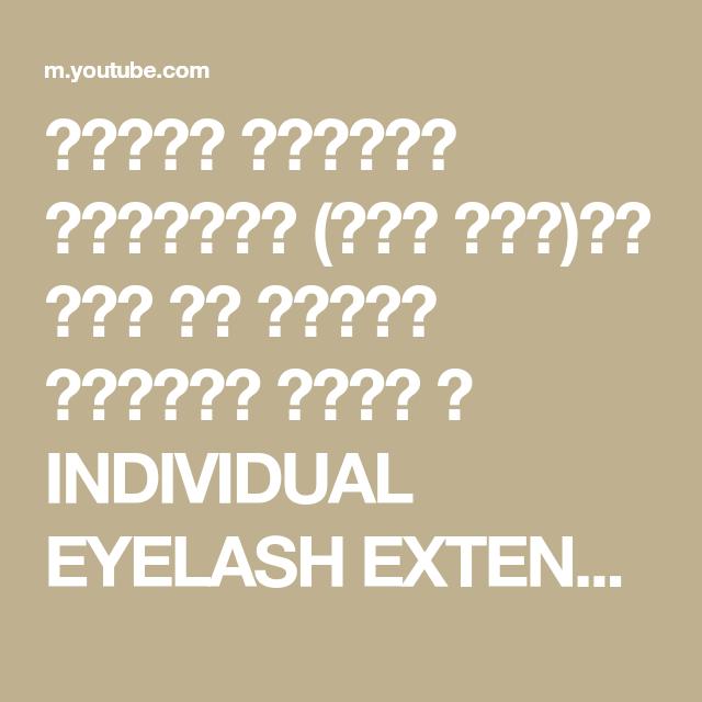تركيب الرموش الفردية حبة حبة من فوق في البيت بطريقة سهلة Individual Eyelash Extensions Youtube Math