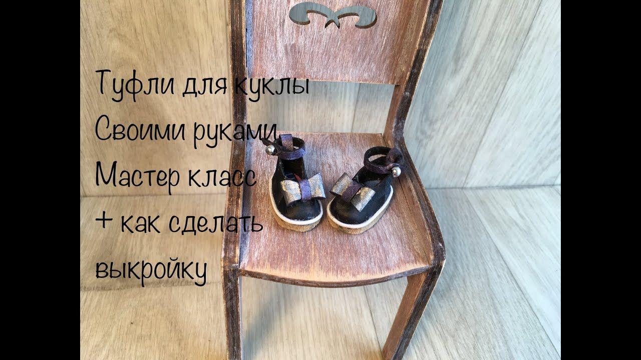 Как сделать туфли своими руками для барби