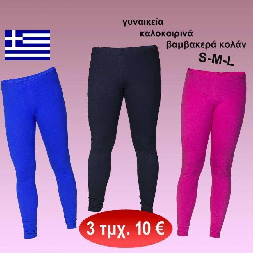 53bbe5a859b Πακέτο με 3 τμχ. Γυναικεία καλοκαιρινά κολάν βαμβακερά Ελληνικής ...