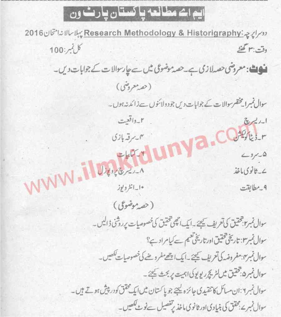 Past Papers 2016 Sargodha University MA Pak Studies Part 1
