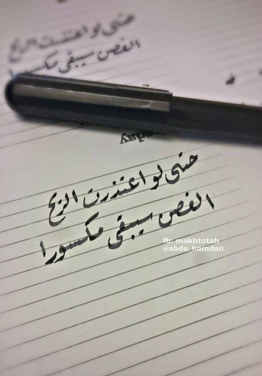 حتى لو اعتذرت الريح خط عبارات Arabic Quotes Calligraphy Quotes