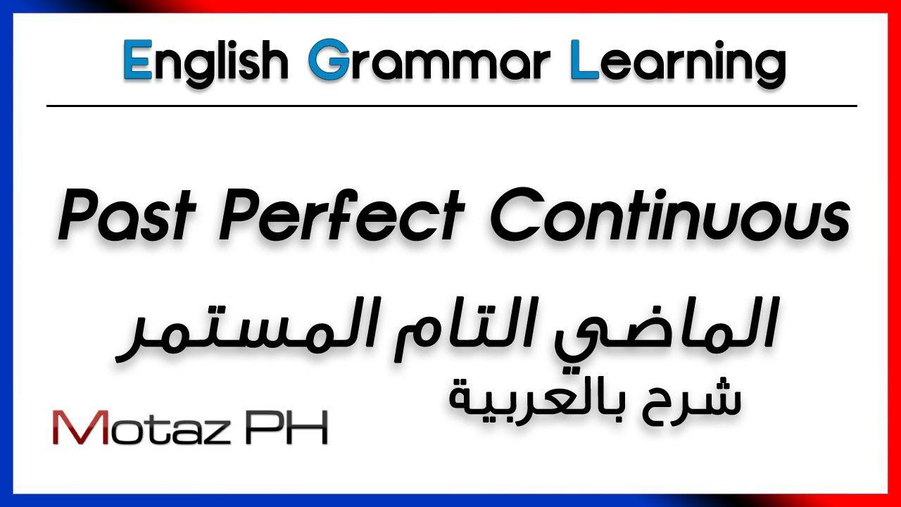 Past Perfect Continuous تعلم اللغة الانجليزية الماضي التام المستمر Youtube English Grammar Learning Grammar