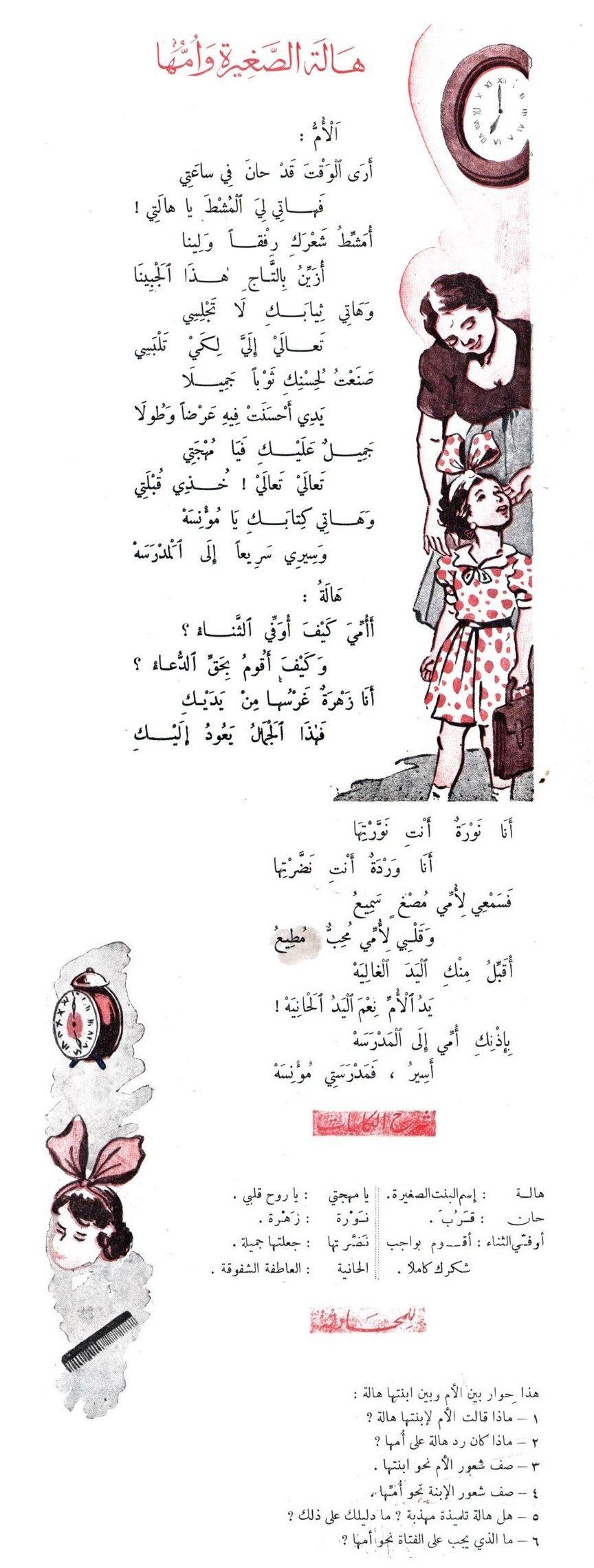 من المحفوظات المصورة شمعة تواكب الأجيال و لا تخبو Learning Arabic Arabic Worksheets School Books