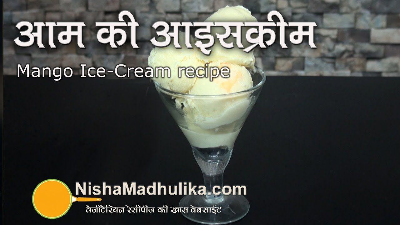Mango ice cream recipe homemade mango ice cream recipe nisha mango ice cream recipe homemade mango ice cream recipe ccuart Gallery