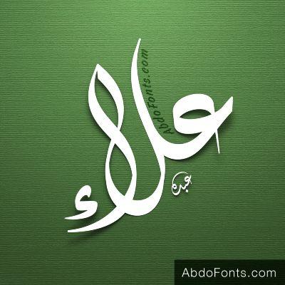 أسماء بالخط العربي معرض Abdo Fonts Calligraphy Name Creative Embroidery Calligraphy