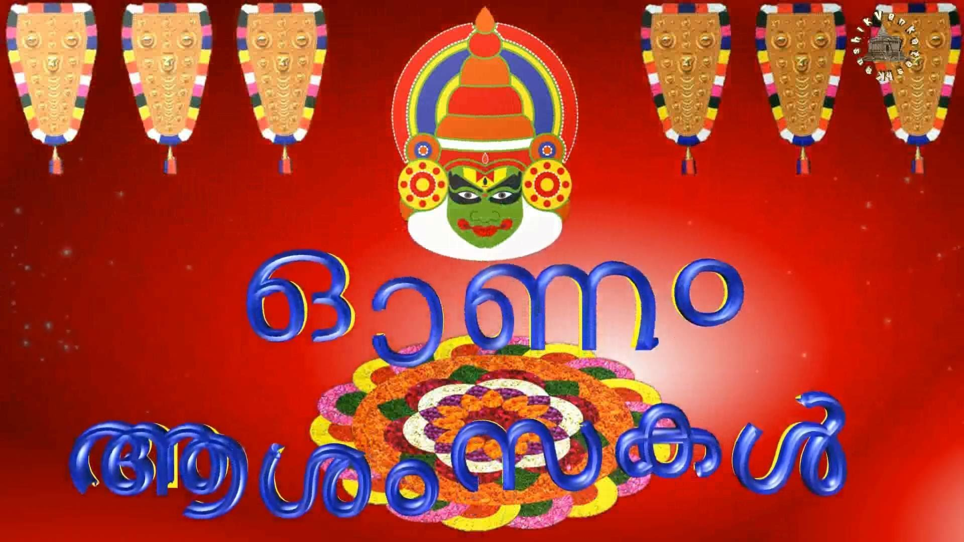 Onam 2016 Wishes Images Greetings Quotes Sms Animation