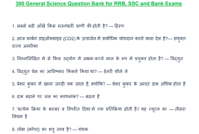 300 General Science Question and Answers Competitive Exams