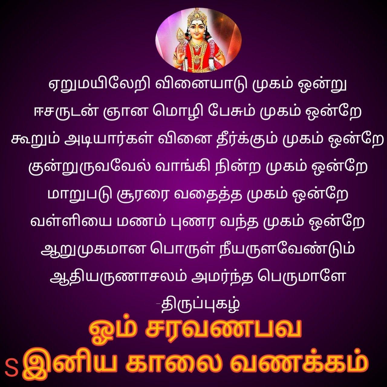 Pin On Tamil Mantras