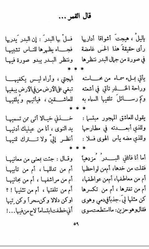 مصطفى صادق الرافعي Arabic Words Arabic Quotes Quotes