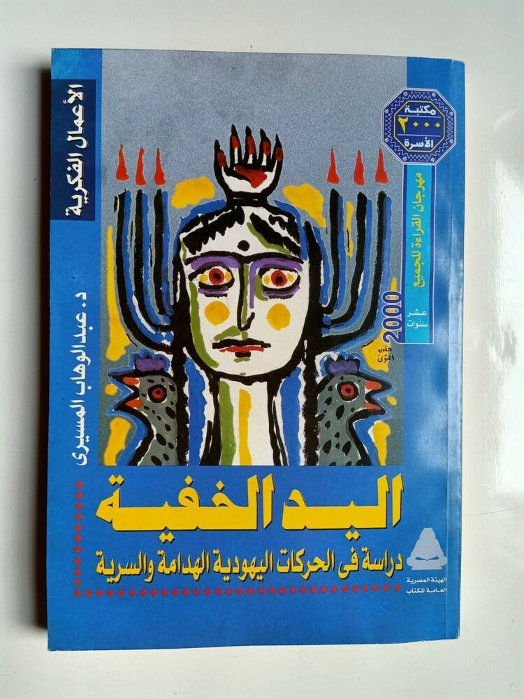 Arabic Egypt Book 2000 اليد الخفية دراسة في الحركات اليهودية
