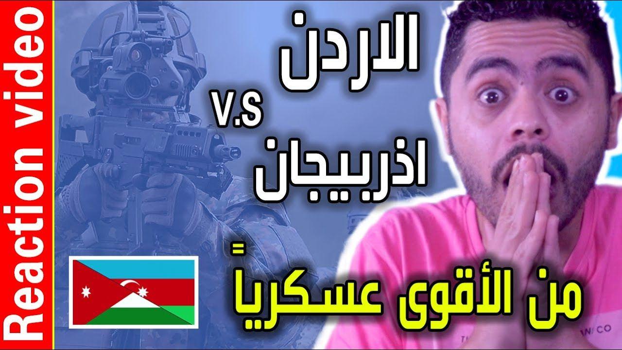 مقارنة بين اقوى جيوش العالم الجيش العربي الاردني ضد جيش اذربيجان Reactions