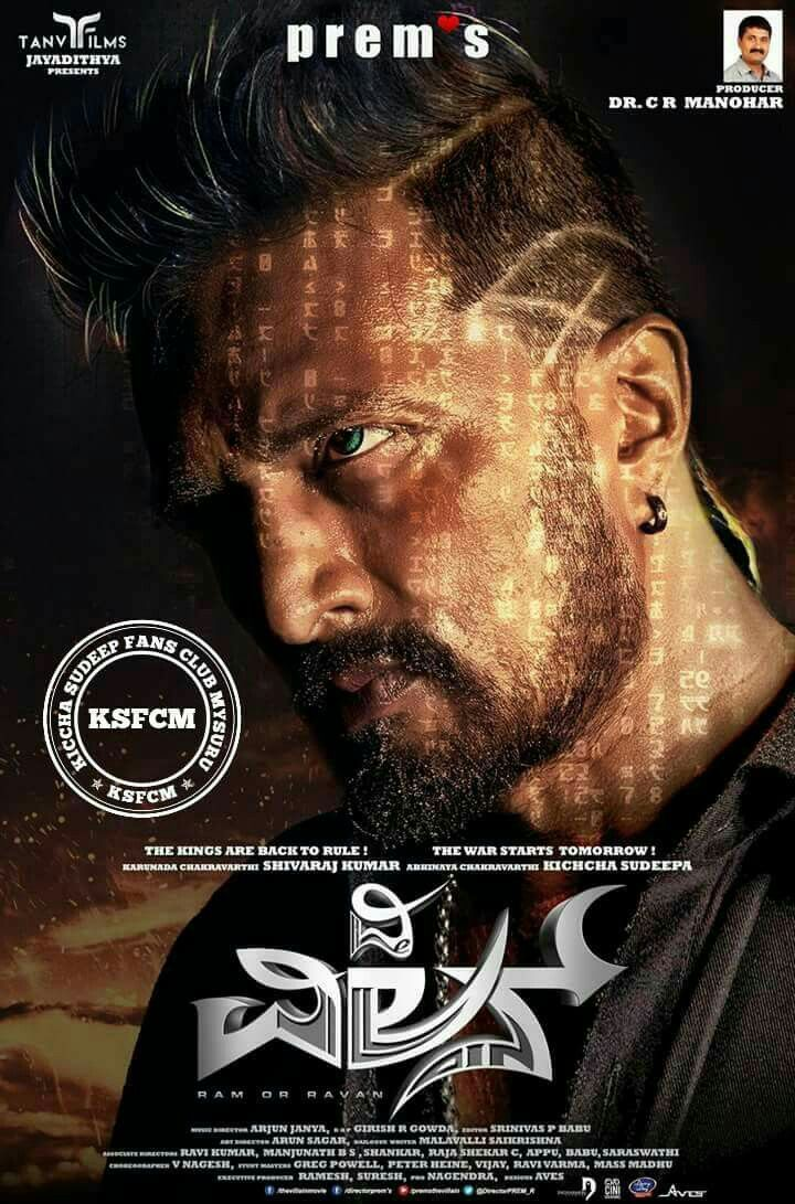 Ksfcm Exclusive First Look Poster Of Thevillain Kicchasudeep