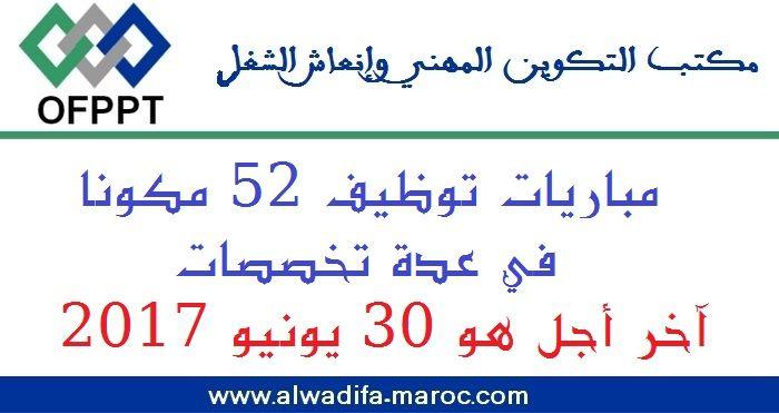 ينظم مكتب التكوين المهني وإنعاش الشغل مباريات لتوظيف 52 مكونا في مختلف التخصصات Math Arabic Calligraphy Math Equations
