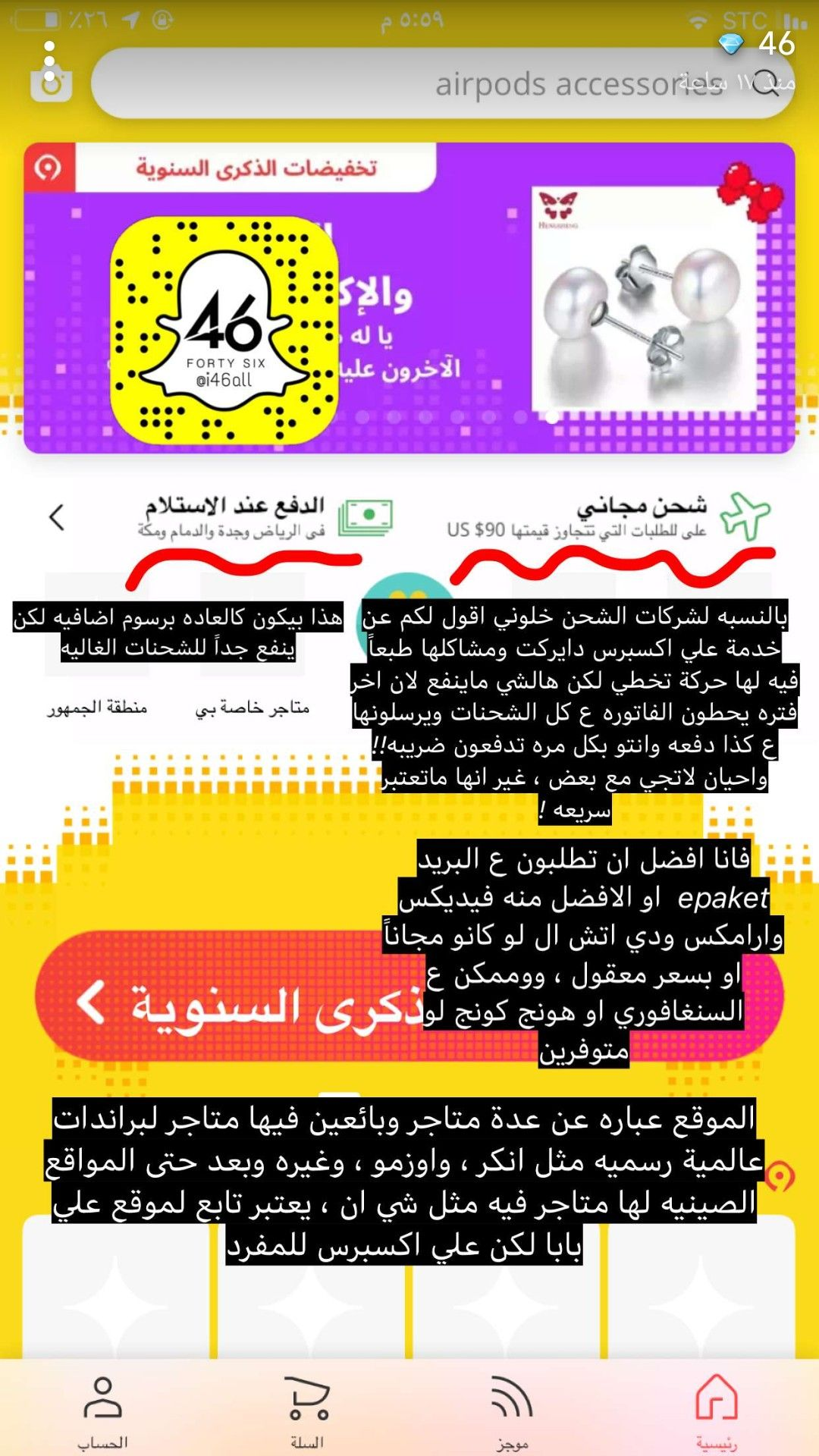 Pin By وهم On برامج مفيدة Online Shopping Clothes Shopping Outfit Health And Beauty