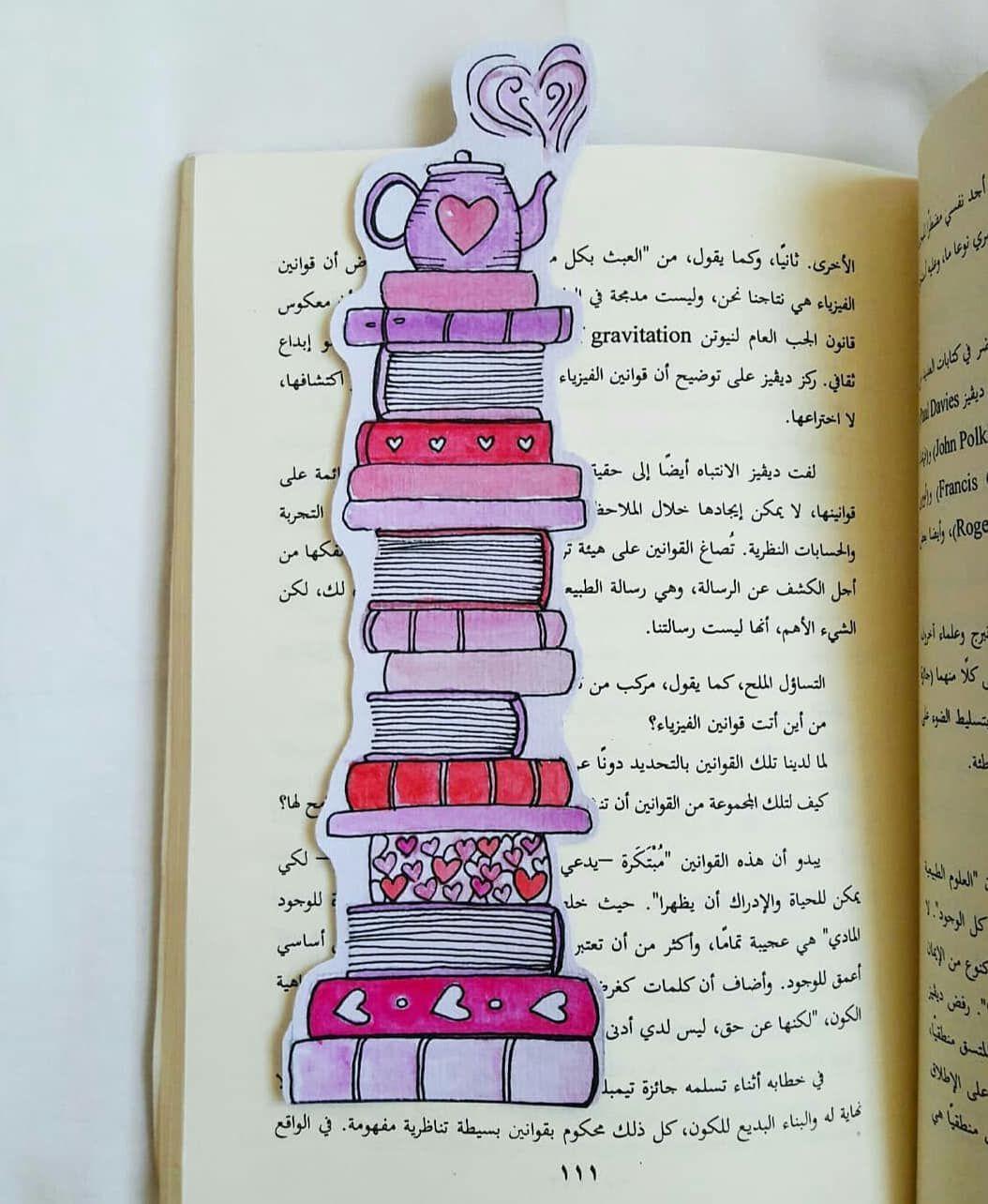 Fatima Alzahra Ftm Art A Ajoute Une Photo Sur Son Compte Instagram Bookmark فواصل كتب هدية لمحب ي الكتب Bullet Journal Journal Supplies
