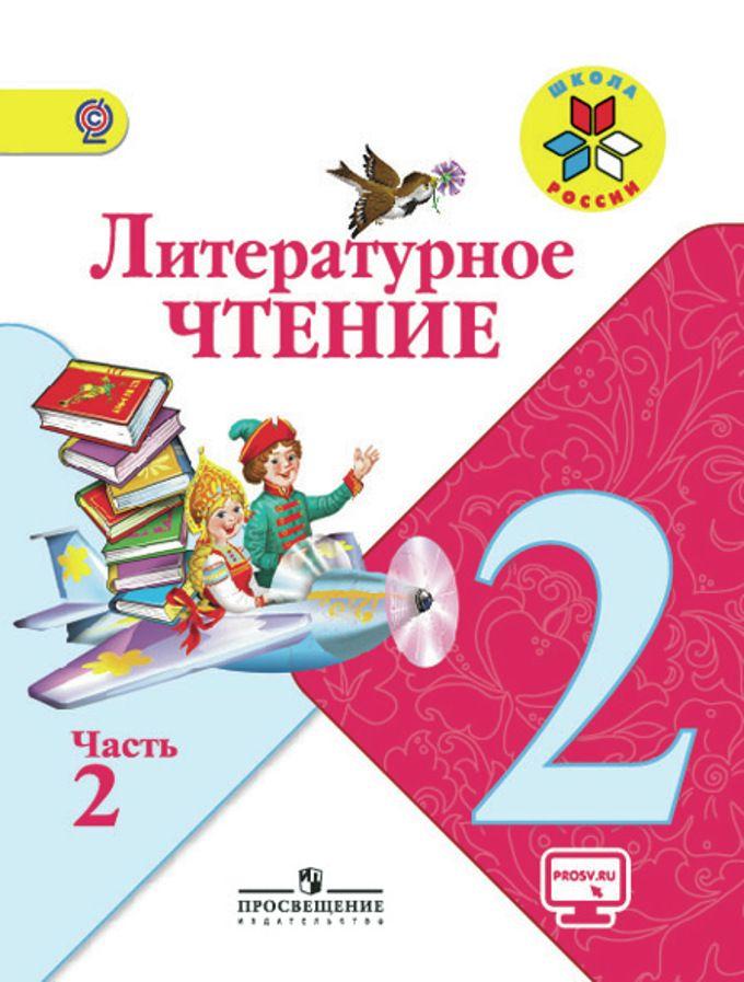 Календарно-тематическое планирование литературного чтения климанова.горецкий 2 класс