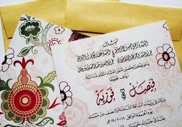 Vibrant colors and ornate pattern embellish natoofs digitally vibrant colors and ornate pattern embellish natoofs digitally printed line of arabic language wedding invitations stopboris Images