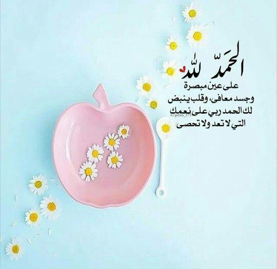 اللهم لك الحمد كما ينبغي لجلال وجهك وعظيم سلطانك Islamic Quotes Wallpaper Beautiful Prayers Islamic Quotes Quran