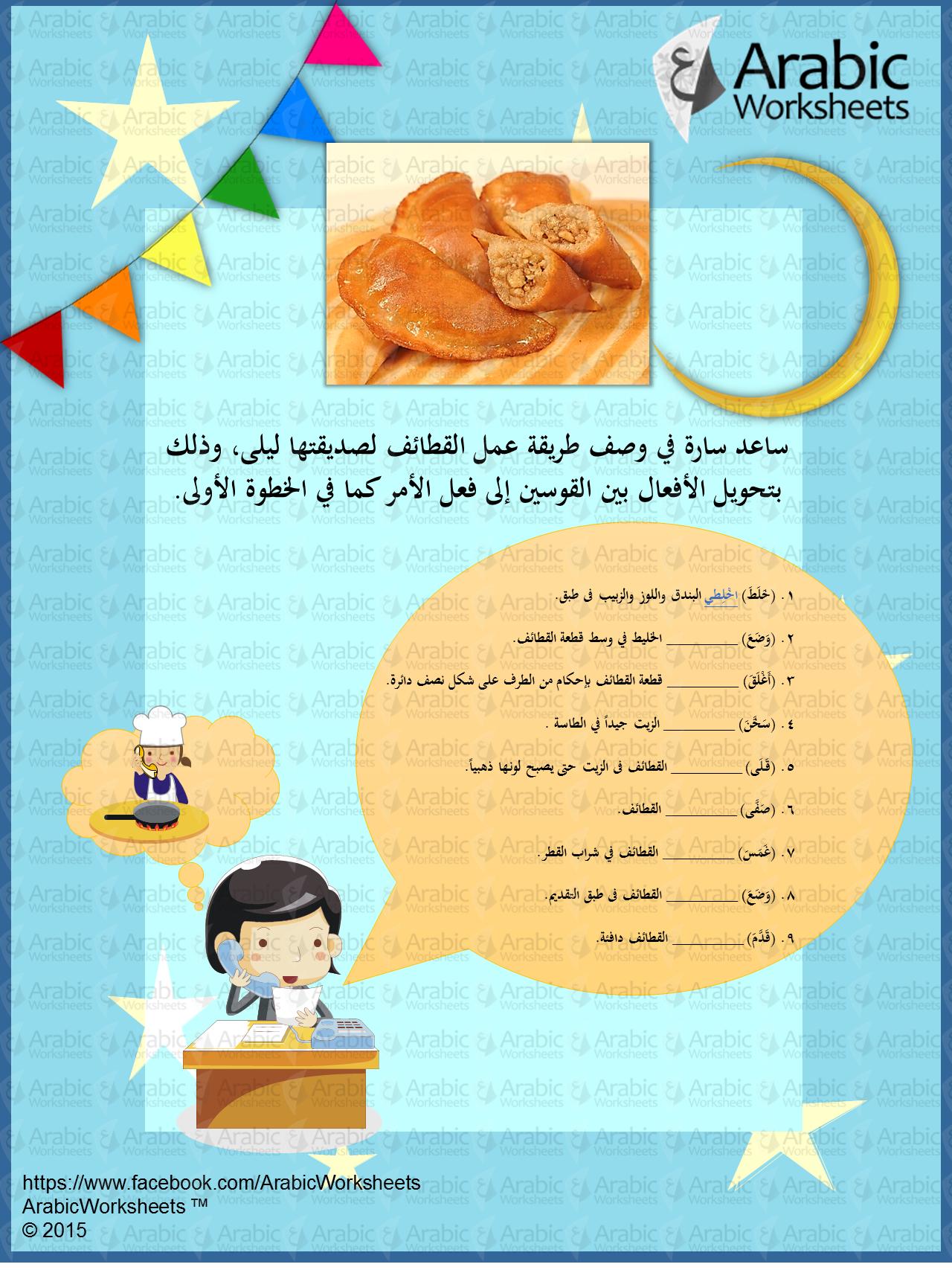 تدريب على استخدام فعل الأمر قطائف رمضان Arabic Worksheets Student Activities Learning