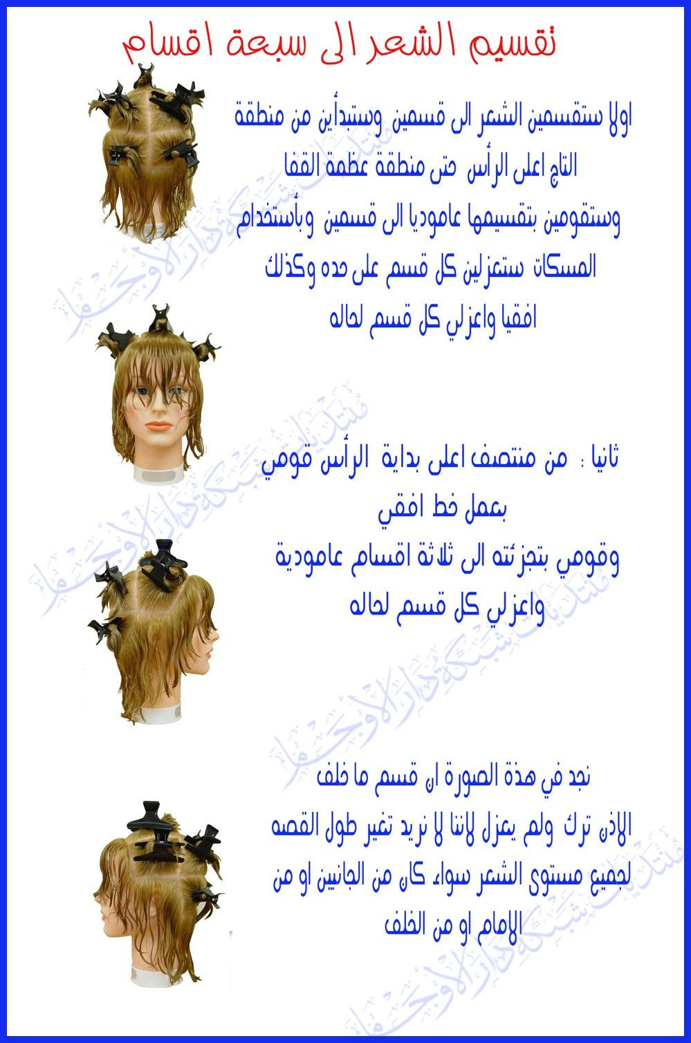 Pin By Farah Fresh On قص الشعر Abia Movie Posters Hair