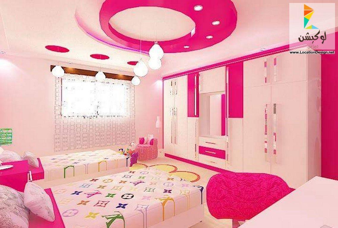 أحدث الوان و دهانات ورسومات غرف نوم اطفال بنات باللون البمبي الوردي لوكشين ديزين Beautiful Living Rooms Decor Beautiful Bedroom Designs Bedroom Bed Design
