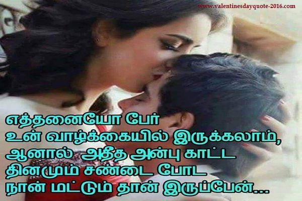 Valentine Day Wishes In Tamil Love Status Love Quotes With Images Tamil Love Quotes