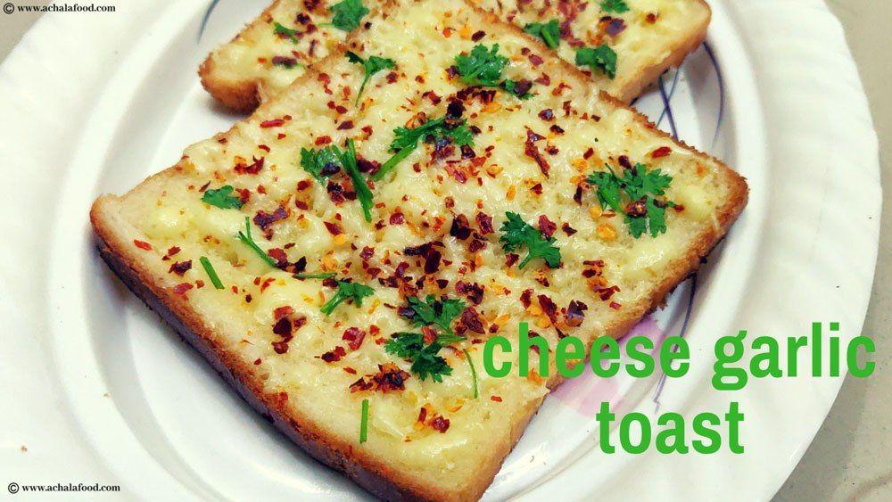 Cheese Garlic Bread Recipe How To Make Garlic Cheesy Toast On Tawa Recipe Garlic Bread Recipe Garlic Cheese Bread Garlic Bread