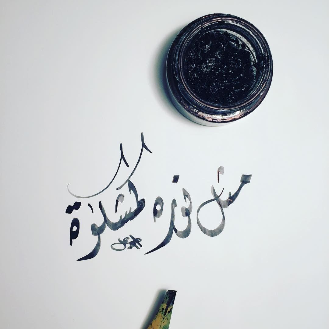 مثل نوره كمشكاة ديواني خطوط خط عربي مشق مجسمات نحت رسم تصوير تصميم ابداع الخط العربي Urdu Calligraphy Calligraphy Art Noble Quran