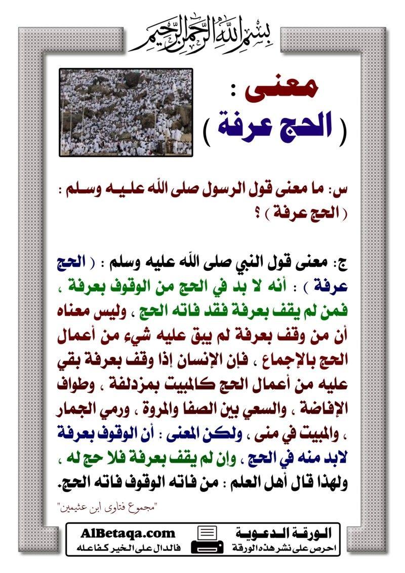 فضائل فوائد أحكام عشرة ذي الحجة والحج ويوم عرفة والأضحية Islam For Kids Islam Bullet Journal