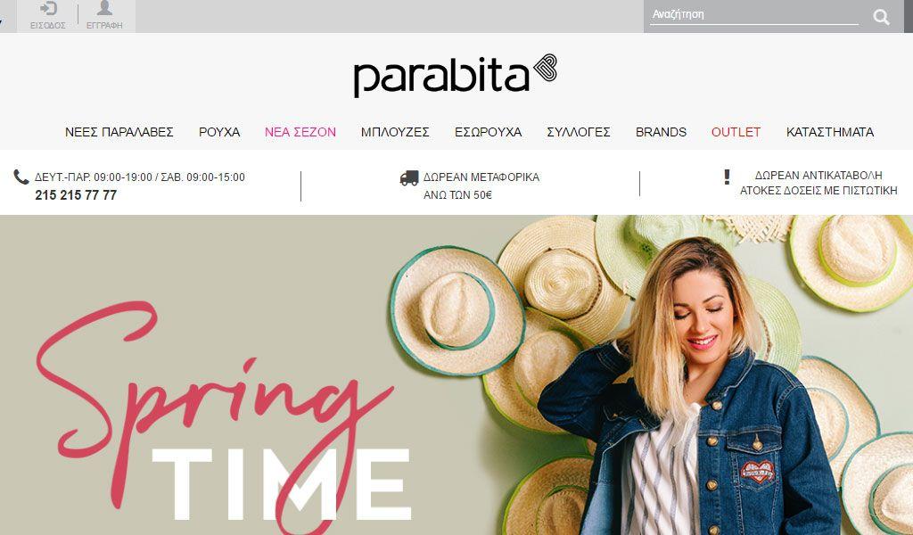 32fe576408c0 Parabita - Γυναικεία ρούχα σε μεγάλα μεγέθη   Online Καταστήματα - Webfly.gr