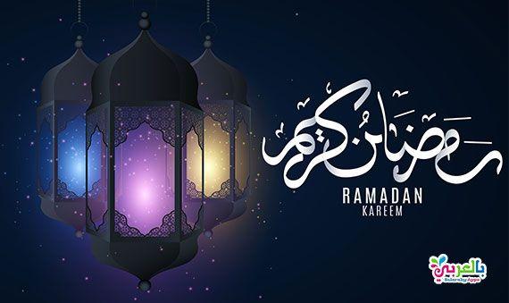 نماذج شهادة شكر وتقدير للطلاب جاهزة للطباعة و شهادات تفوق بالعربي نتعلم In 2020 Ramadan Kareem Ramadan Eid Background