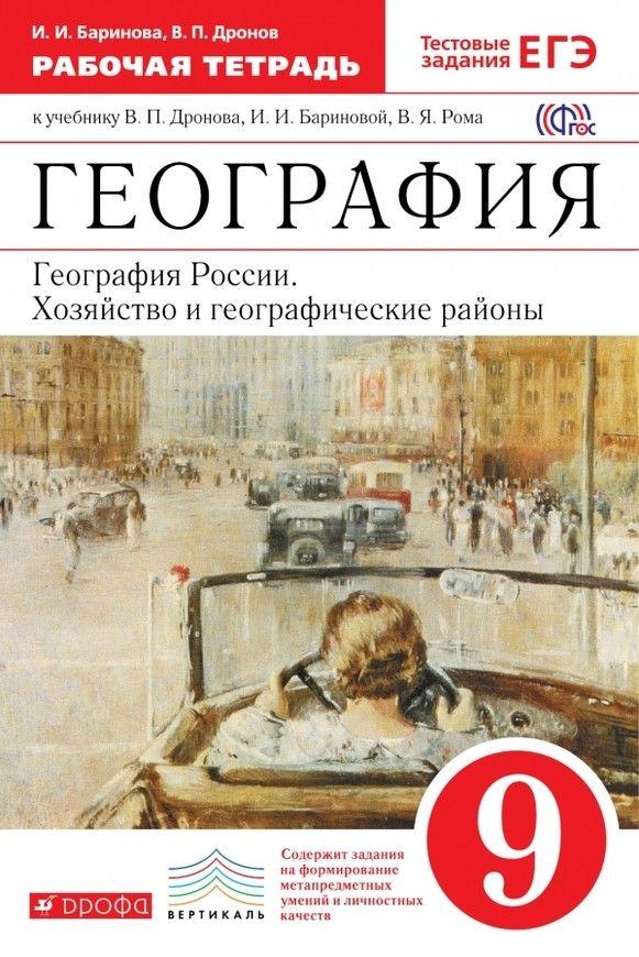 Русский язык 3 класс зеленина хохлова готовое домашнее задание упр