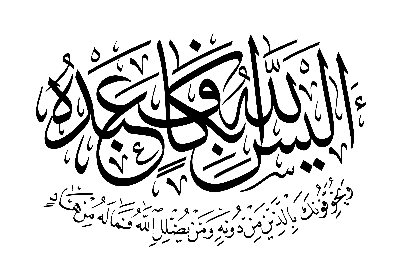 Pin By بسم الله الرحمن الرحيم On 2 مخطوطات اسلامية Calligraphy Islamic Calligraphy Islamic Art Calligraphy