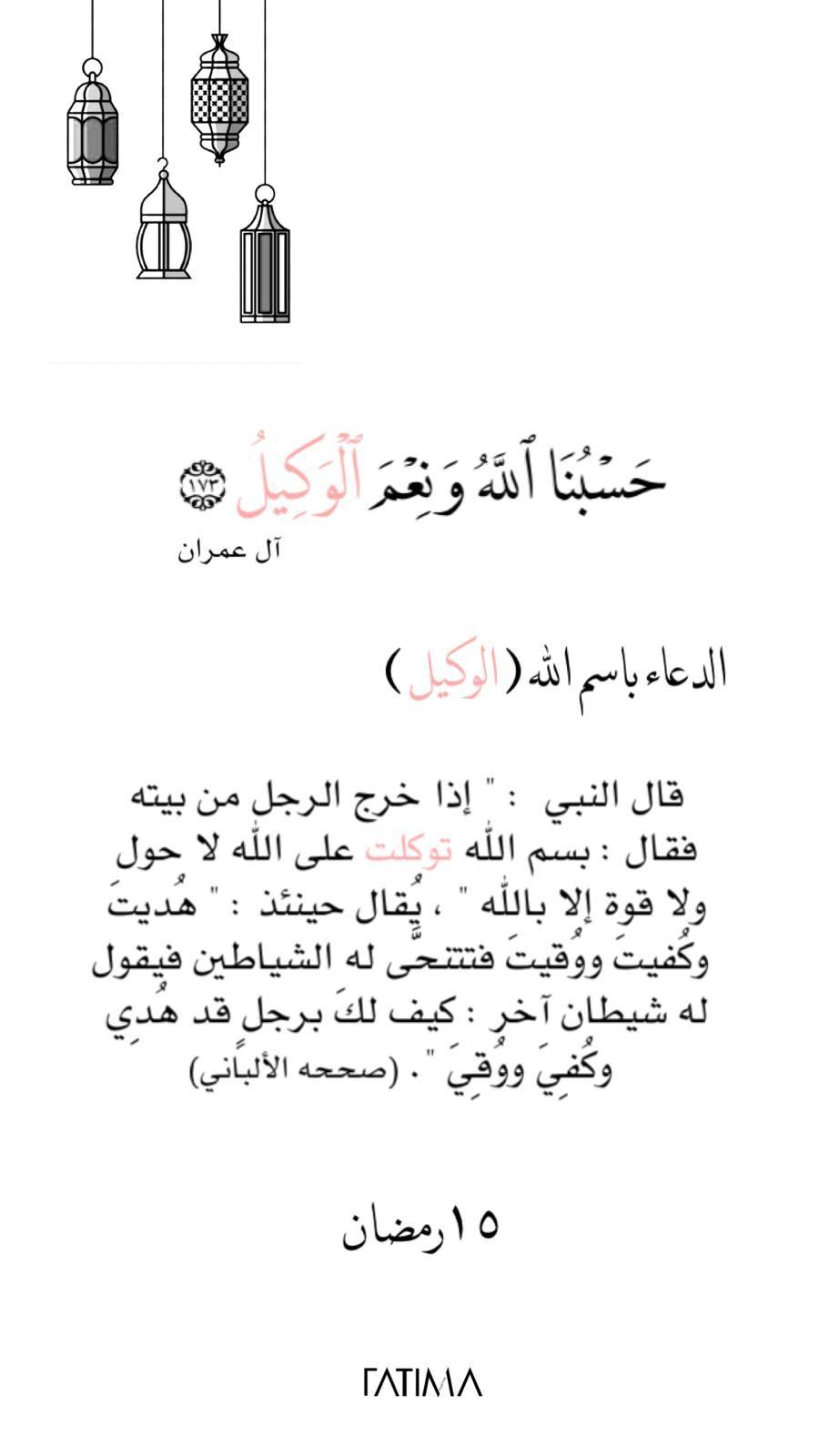 Ramadan Kareem رمضان دعاء ذكر Quran Quotes Quran Quotes Love Islamic Quotes Quran
