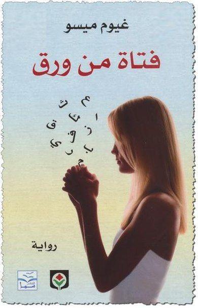 كتاب فتاة من ورق