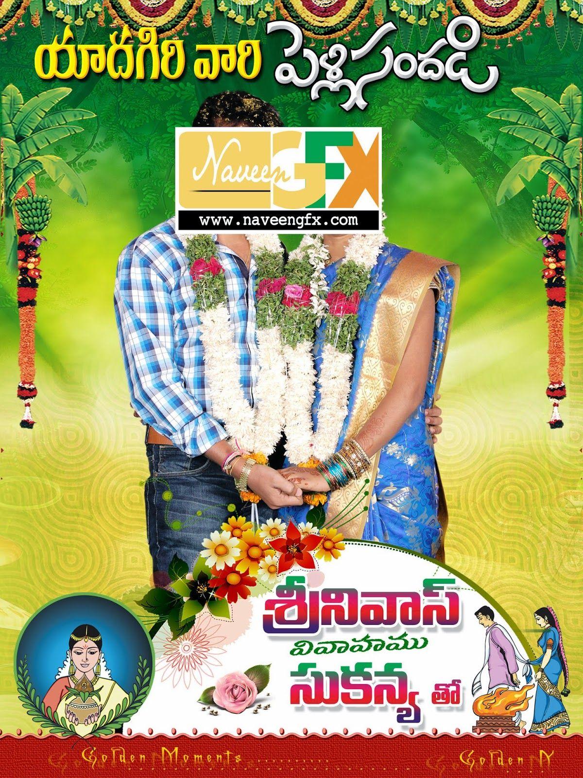 Wedding Flex Banner Design Psd Template Free Downloads Naveengfx Com Wedding Banner Design Flex Banner Design Free Printable Wedding Invitations