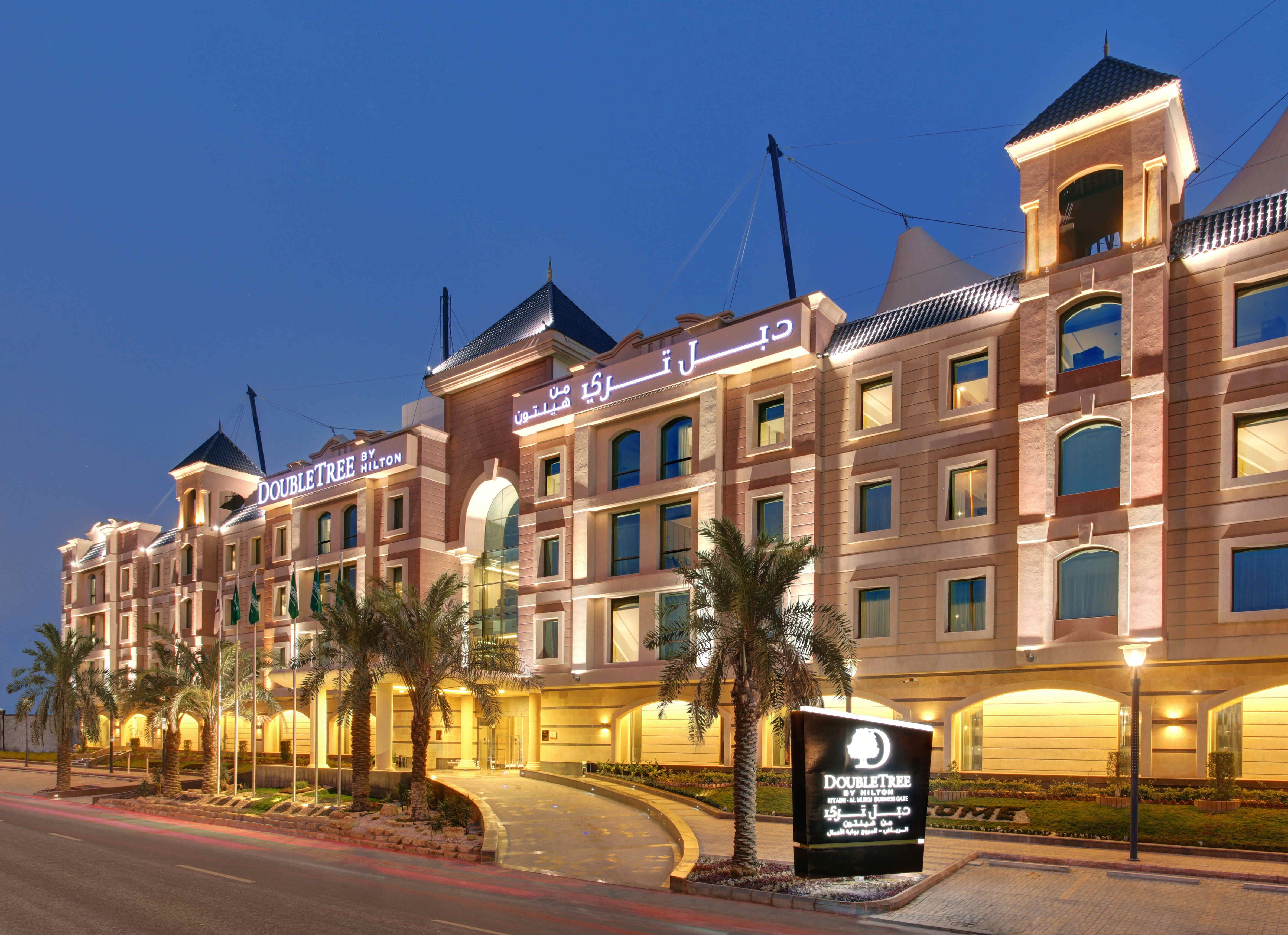 Hilton Double Tree Hotel فندق دبل تري من هلتون Hotel Hilton Hotel Saudi Arabia