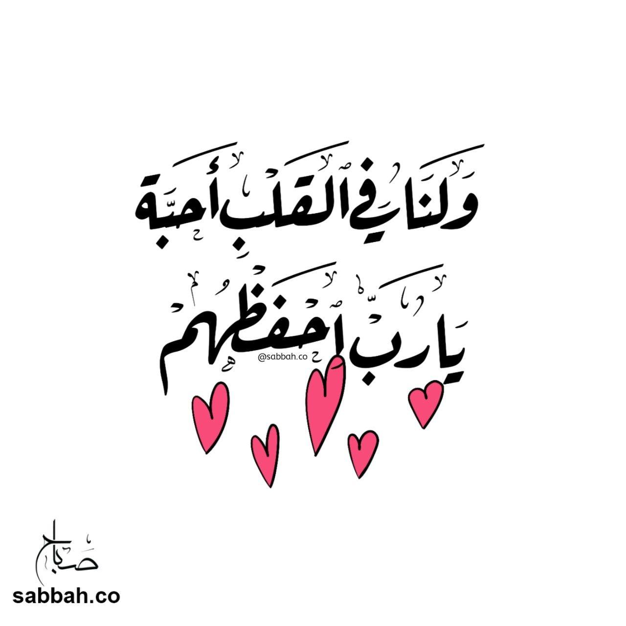 ولنا في القلب احبة يا رب احفظهم Follow My Instagram Sabbah Co Visit Sabbah Co دعاء اذكار Beautiful Arabic Words Arabic Love Quotes Love Words