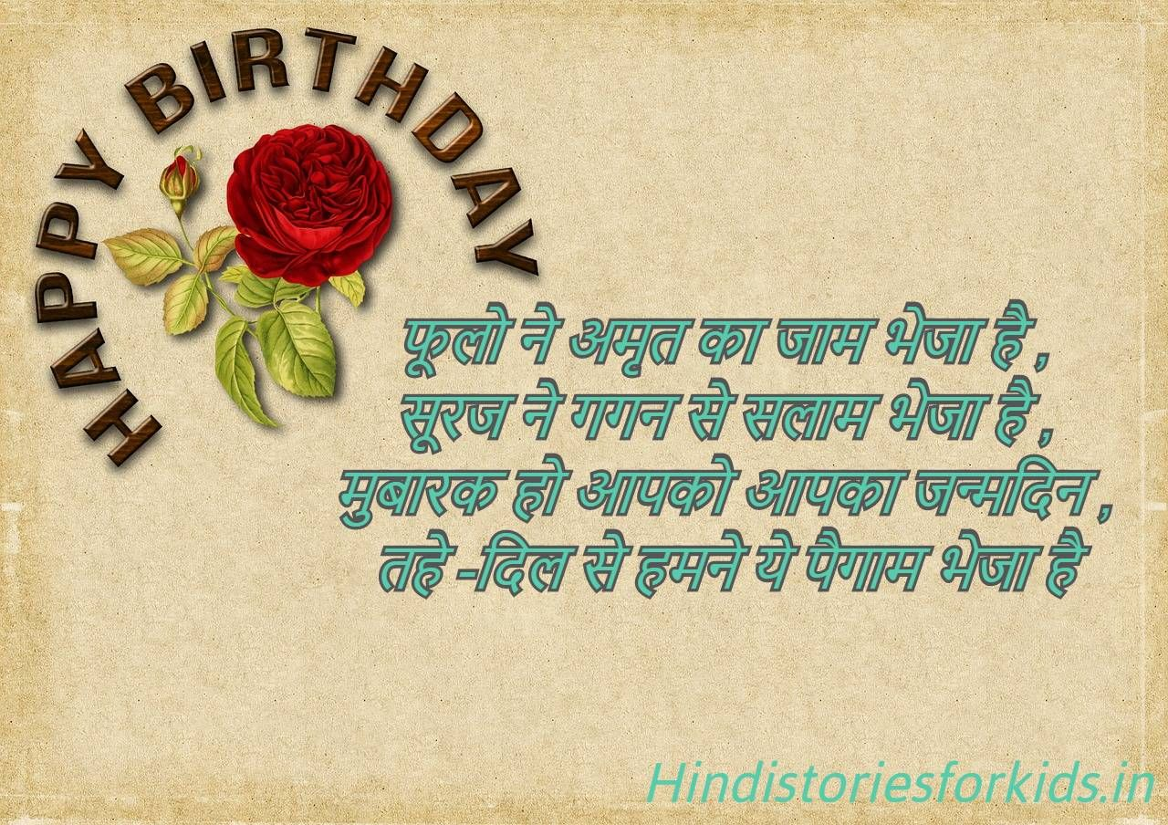 New Happy Birthday Wishes In Hindi 2020 in 2020 Birthday